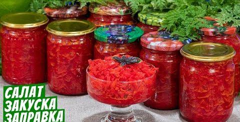 Салат из капусты на зиму в банках рецепт заготовки без стерилизации! -