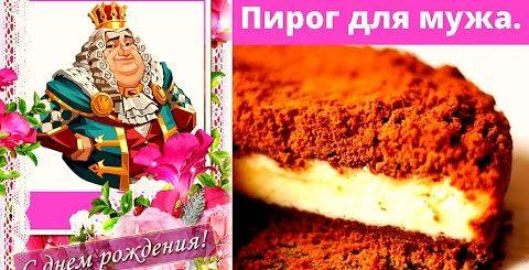 Королевский пирог, к дню рождения мужа. Несложный рецепт, вкусного пирога. -