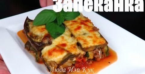 Готовлю часто ЗАПЕКАНКА ИЗ БАКЛАЖАНОВ с фаршем Вкусно сытно Простое блюдо Люда Изи Кук eggplant beef -