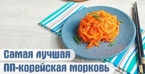 Самая вкусная морковь по-корейски/ ДИЕТА, ПРАВИЛЬНОЕ ПИТАНИЕ