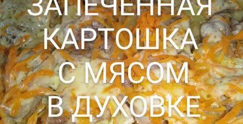 Запеченный картофель с мясом в духовке. Как приготовить картофель в духовке вкусно и быстро.