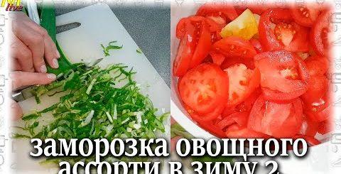 Заморозь осенью -экономь всю зиму /Заготовка овощей в заморозку для любых блюд -
