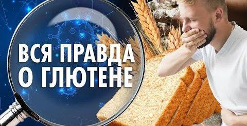 Хлеб - вкусная отрава или основа рациона? ШОКИРУЮЩАЯ правда про Глютен