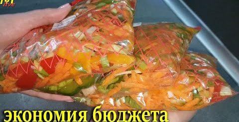 Заготовь осенью -экономь всю зиму /Заготовка овощей в заморозку для любых блюд -
