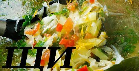 Как приготовить Вкусные ЩИ из Свежей Капусты / СУП Без масла Без пассеровки Без уксуса/