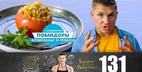 Помидоры по-провански | ПроСТО кухня | Выпуск 131 -