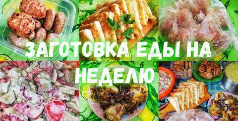 Заготовка еды на неделю | готовим на несколько дней