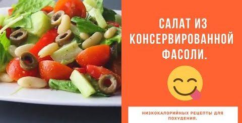 Салат из консервированной  фасоли! (низкокалорийных рецепты для похудения.)