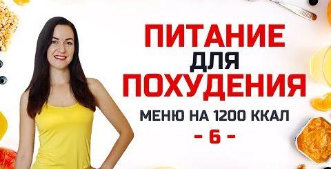 #ПитаниеДляПохудения -6- БЕСПЛАТНЫЙ МАРАФОН ПОХУДЕНИЯ на 2 НЕДЕЛИ! Виктория Субботина