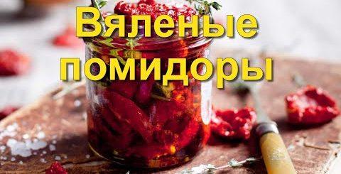 Как приготовить Вяленые Томаты ?  Удивительно вкусные Вяленые Помидоры. Попробовала и готовлю снова