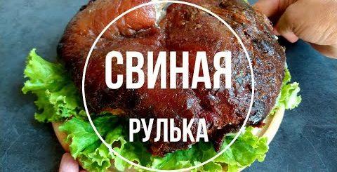 Свиная рулька —идеальное блюдо для праздника и на каждый день. -