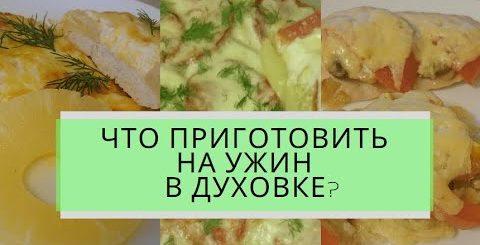 Что приготовить на ужин в духовке.Рецепты в духовке ПРОСТО!БЫСТРО!ВКУСНО!!