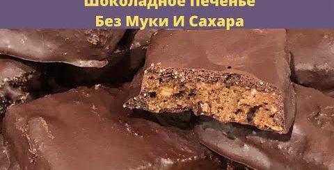 Шоколадные Печенья Без Сахара и Муки
