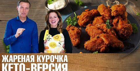 КУРИНЫЕ НОЖКИ КАК В KFC. Секрет панировки. Кето-рецепты.