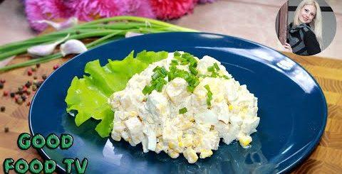 Салат Нежность Простой и Вкусный ? Рецепты салатов с Курицей ? Праздничный салат на любой стол ? -
