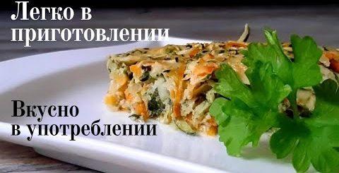 Легкая запеканка из кабачка.?Как вкусно приготовить кабачок в духовке.