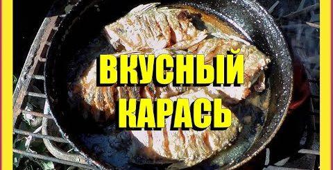 Как Правильно и Вкусно приготовить свежую Рыбу на Костре / Астрахань