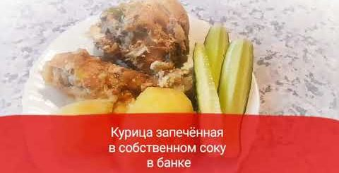 Тушёная курица в духовке в банке: быстро вкусно и полезно/Ешь и худей: Низкокалорийные рецепты ПП