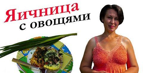 Сегодня готовлю овощную яичницу - как вкусно приготовить это вкусное блюдо.