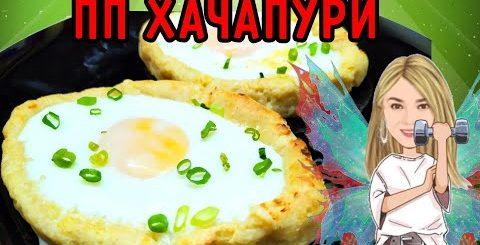 Простой ПП Хачапури   рецепты из творога   готовим с пп Фея